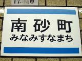江東0m地帯
