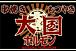 大国串焼き福島駅前店