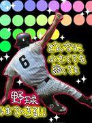 草野球の「HANAMICHI」
