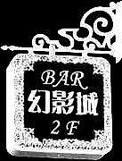 『BAR幻影城』