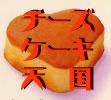 チーズケーキ天国