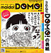 maido!DOMO!の表紙