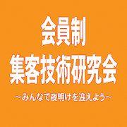 ★集客技術研究会