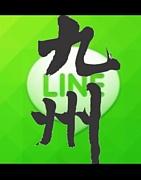 九州LINE