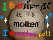 IBU バレ〜ボ〜ル部