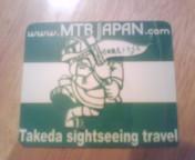竹田観光トラブル