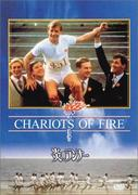 炎のランナー Chariots of Fire
