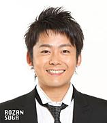 菅広文(ロザン)