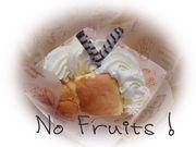 フルーツのないケーキが好き