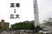 広島大学高専会