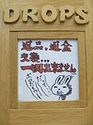 古着屋 DROPS / ドロップス