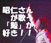 昭仁さんが歌う「鯨」が好き!!