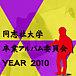 同志社大学卒アル2010