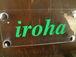 *iroha*