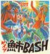魚市BASH2009