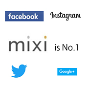 mixiが一番好き