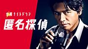 金曜ナイトドラマ『匿名探偵』