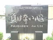 たぶん2001年3月卒城南中学校生