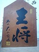日将連福岡中央支部六本松道場