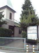 シオン幼稚園(渋谷区元代々木)