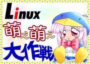 Linux 萌え萌え大作戦