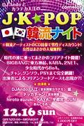 カラテカ入江の J&K POP NIGHT