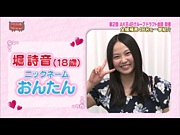 「AKB48」ドラフト候補生 堀詩音