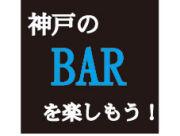 神戸のBARを楽しもう!