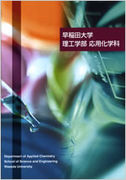早大理工応用化学科(応化)3年