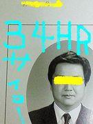 '06卒業☆富士高34HR