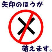 「×」じゃなくて「→」