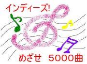 インディーズ! めざせ5000曲