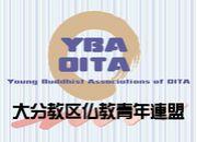 YBA OITA 大分教区仏青