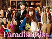 映画『パラダイス・キス』
