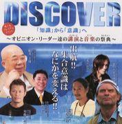 DISCOVER〜知識から意識へ〜