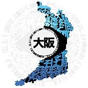 フリーダムウォーズ 大阪PT