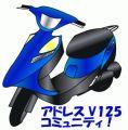 アドレスV125