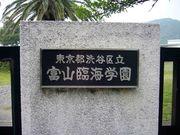渋谷区立   富山健康学園