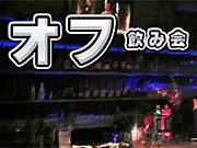 パーティー@関東
