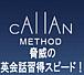 カランメソッド Callan Method