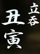 丑寅(山勇酒場)@難波