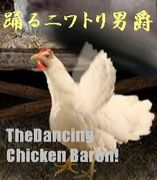 踊るニワトリ男爵