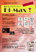 婚活パーティー「Di-Max」