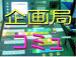 成城大学大学祭実行委員会企画局