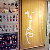 炭火Bar なごみや [戸塚]