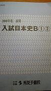 以西チルドレン★2008