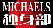 マイケルズ独身部
