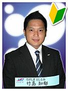 AKT】竹島知郁【モノマネアナ