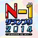 [10周年]N-1グランプリ2014