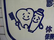 歯医者のキャラクター(復活)